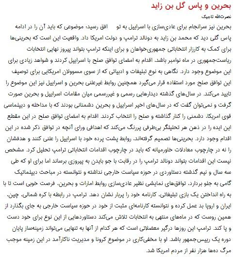 مانشيت إيران: جدلية ترشح المرأة في الانتخابات الرئاسية 10