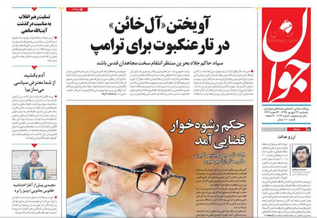 مانشيت إيران: جدلية ترشح المرأة في الانتخابات الرئاسية 4