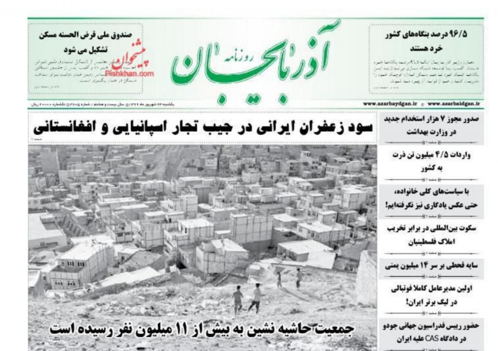 مانشيت إيران: جدلية ترشح المرأة في الانتخابات الرئاسية 9