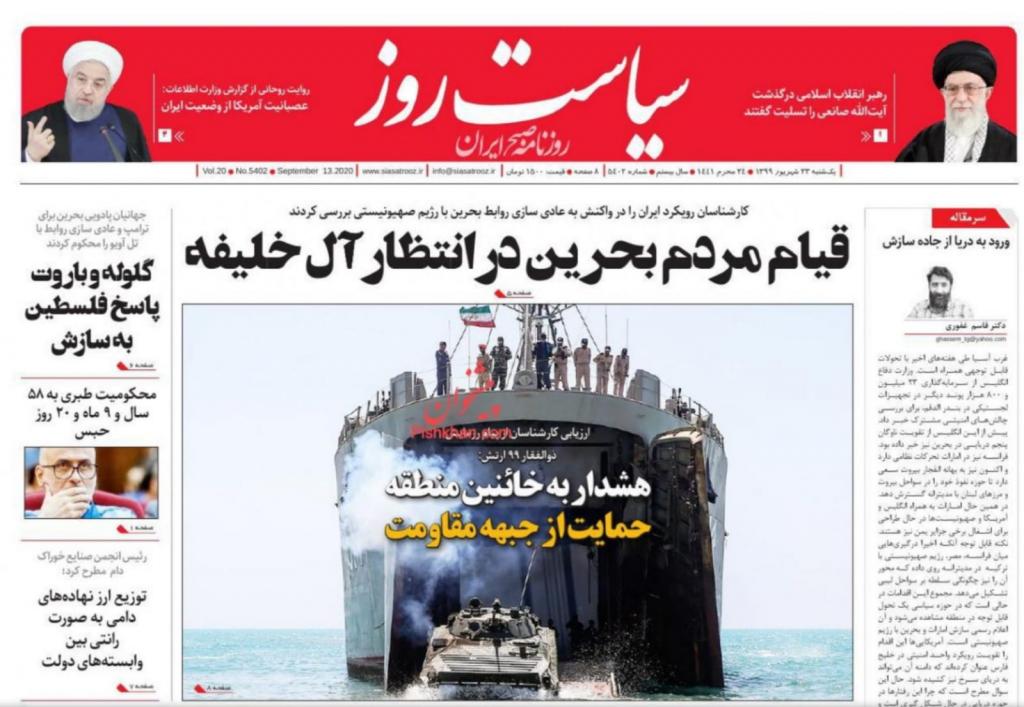 مانشيت إيران: جدلية ترشح المرأة في الانتخابات الرئاسية 2