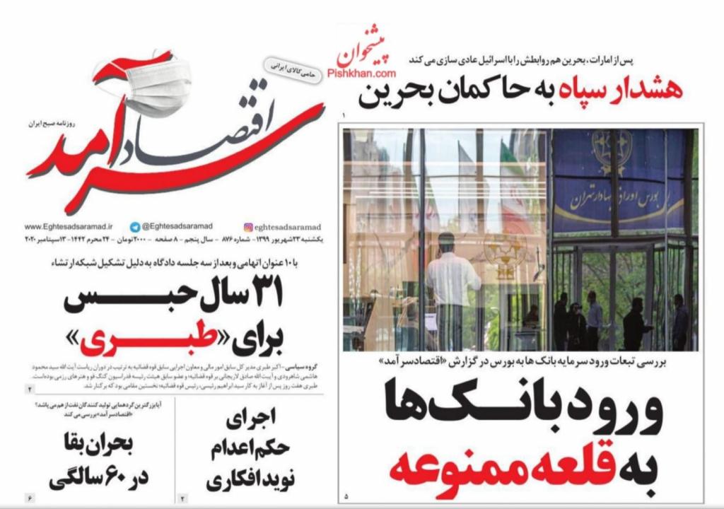 مانشيت إيران: جدلية ترشح المرأة في الانتخابات الرئاسية 3