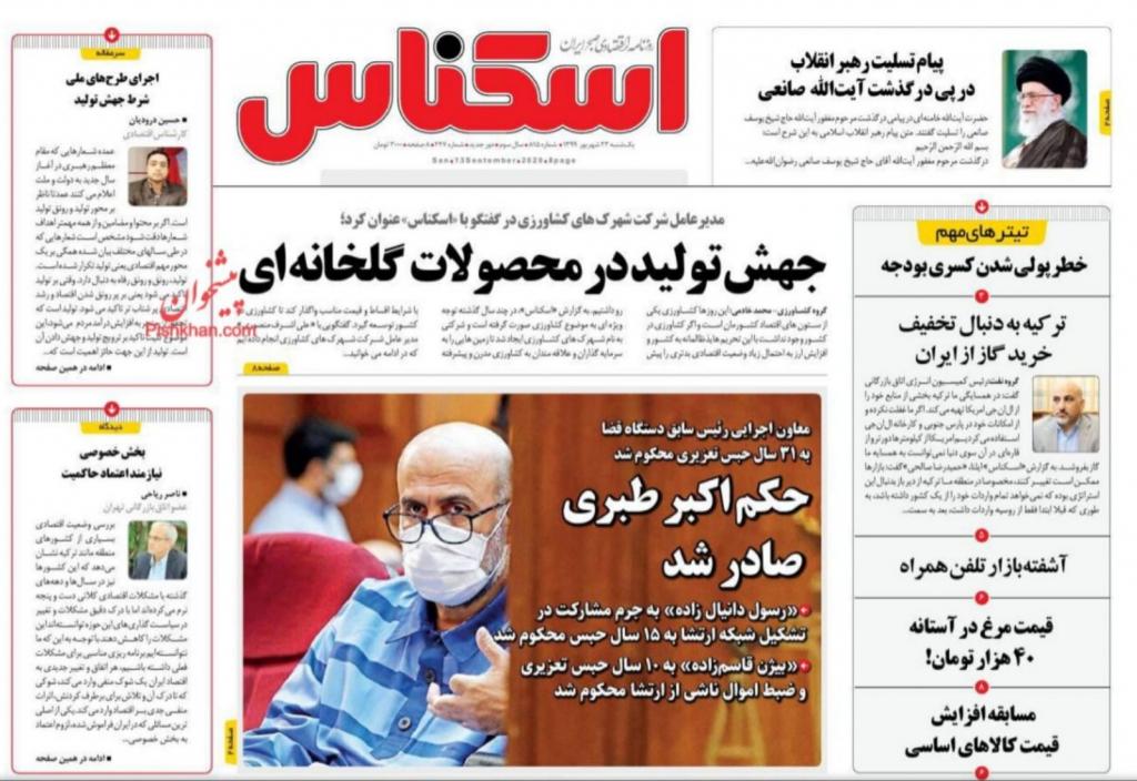 مانشيت إيران: جدلية ترشح المرأة في الانتخابات الرئاسية 5