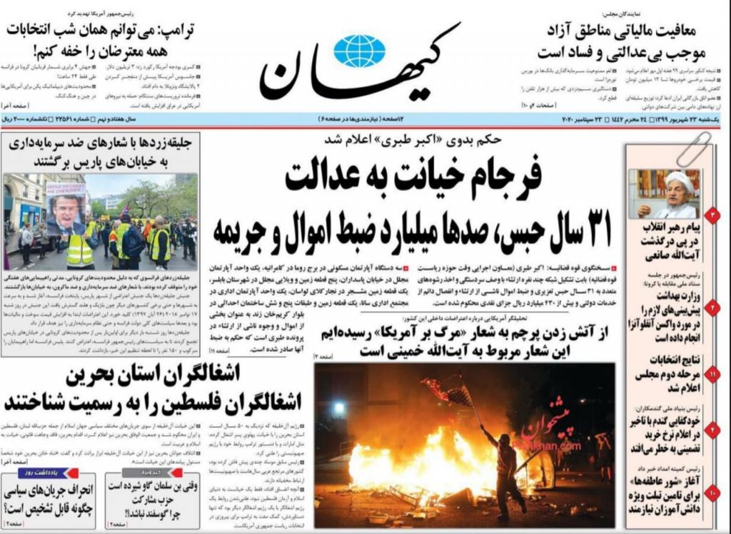 مانشيت إيران: جدلية ترشح المرأة في الانتخابات الرئاسية 1