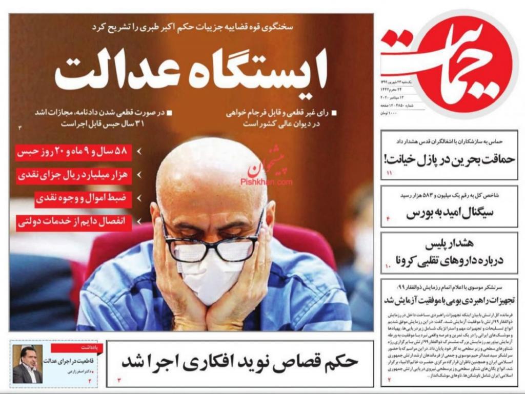 مانشيت إيران: جدلية ترشح المرأة في الانتخابات الرئاسية 7
