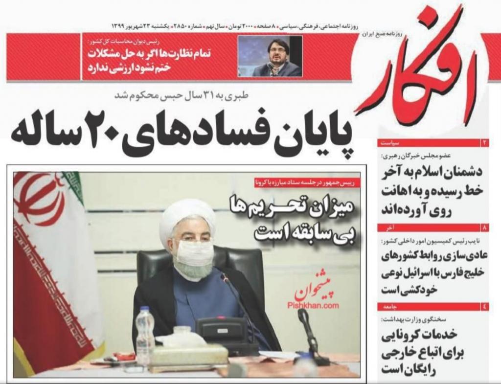 مانشيت إيران: جدلية ترشح المرأة في الانتخابات الرئاسية 6