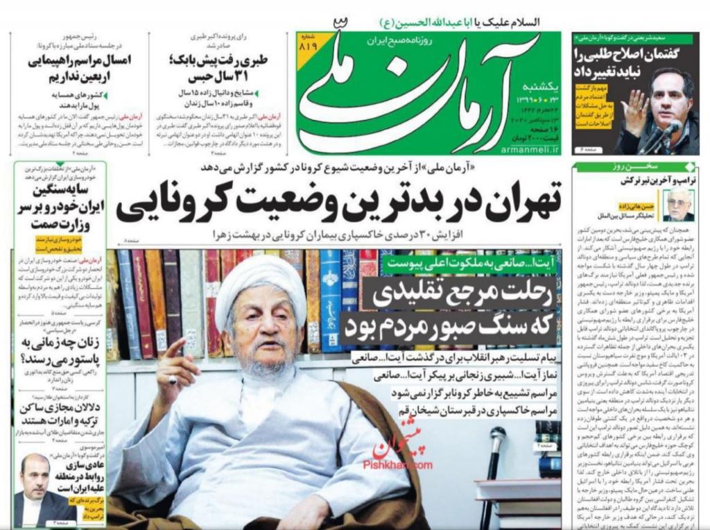مانشيت إيران: جدلية ترشح المرأة في الانتخابات الرئاسية 8