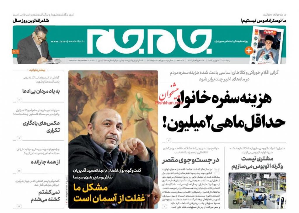 مانشيت ايران: المرأة الإيرانية بين مطرقة الإصلاحيين وسندان الأصوليين 3
