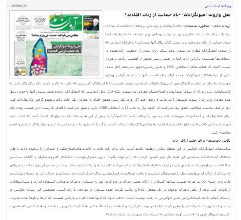 مانشيت ايران: المرأة الإيرانية بين مطرقة الإصلاحيين وسندان الأصوليين 8