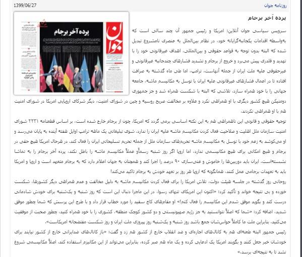 مانشيت ايران: المرأة الإيرانية بين مطرقة الإصلاحيين وسندان الأصوليين 10