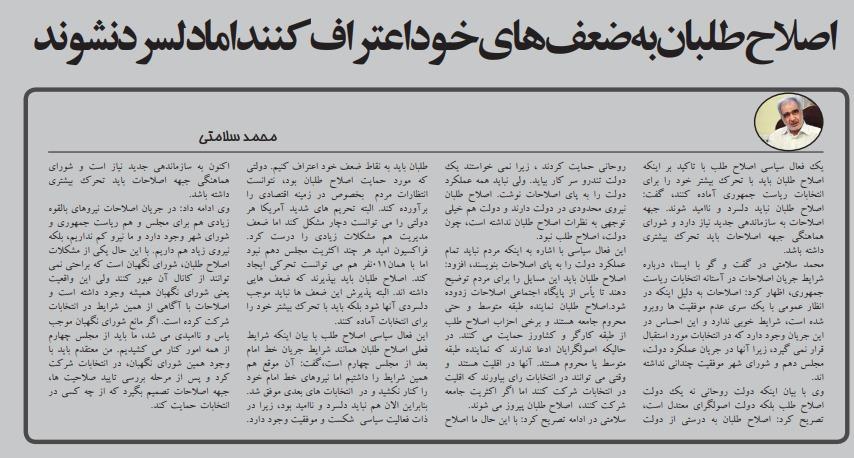 مانشيت ايران: المرأة الإيرانية بين مطرقة الإصلاحيين وسندان الأصوليين 9