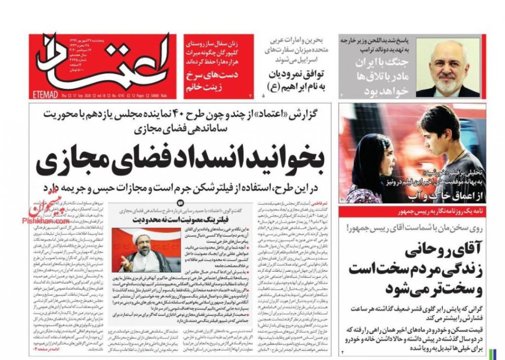مانشيت ايران: المرأة الإيرانية بين مطرقة الإصلاحيين وسندان الأصوليين 4