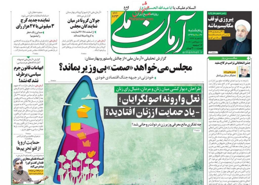 مانشيت ايران: المرأة الإيرانية بين مطرقة الإصلاحيين وسندان الأصوليين 1