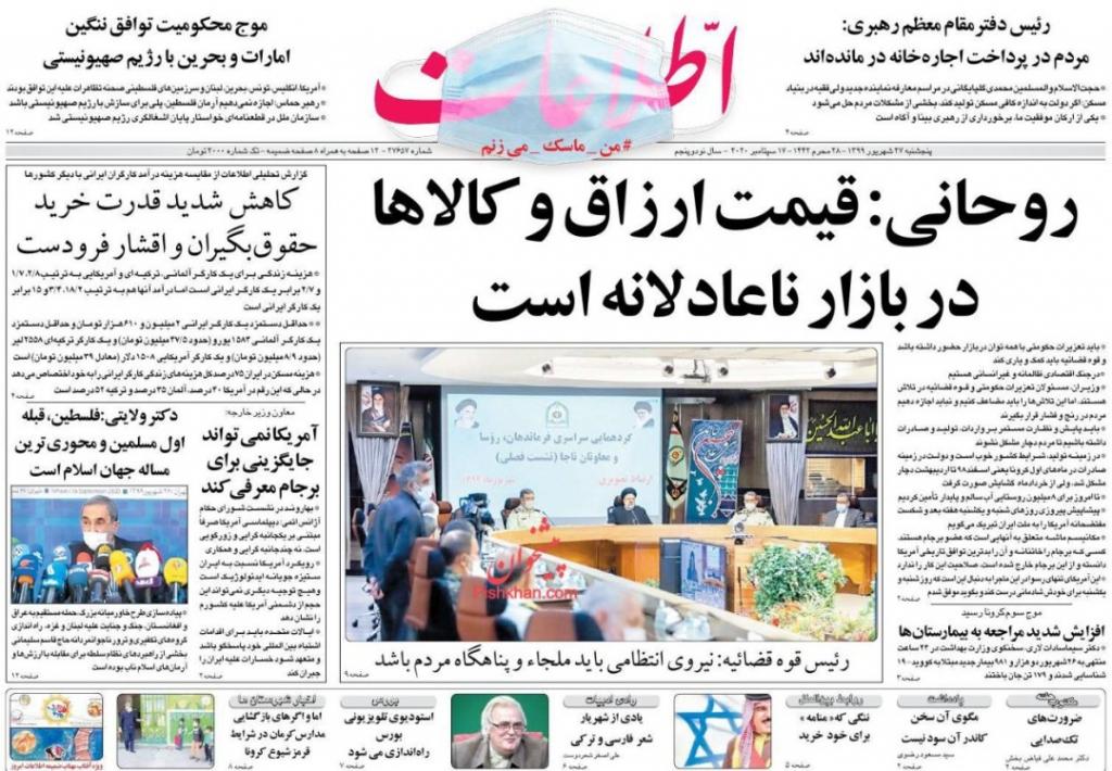 مانشيت ايران: المرأة الإيرانية بين مطرقة الإصلاحيين وسندان الأصوليين 2