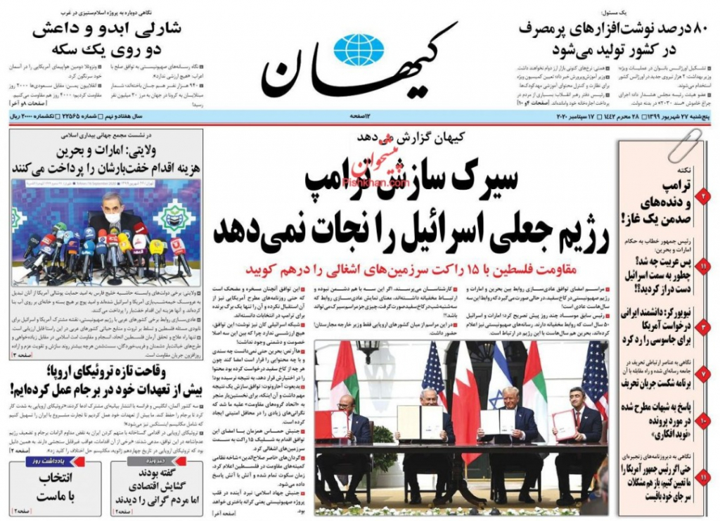 مانشيت ايران: المرأة الإيرانية بين مطرقة الإصلاحيين وسندان الأصوليين 7