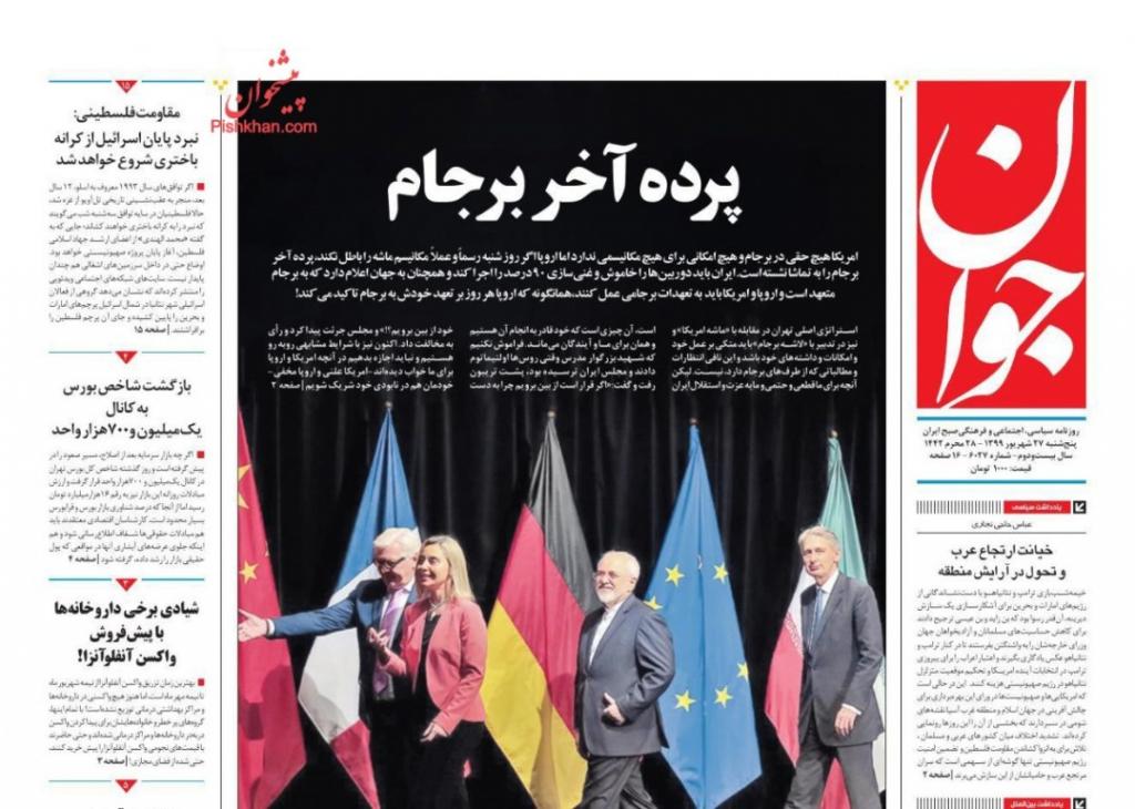 مانشيت ايران: المرأة الإيرانية بين مطرقة الإصلاحيين وسندان الأصوليين 5
