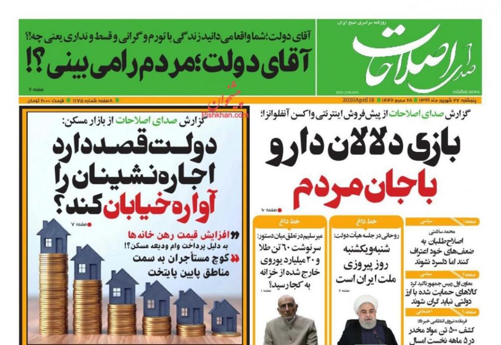 مانشيت ايران: المرأة الإيرانية بين مطرقة الإصلاحيين وسندان الأصوليين 6