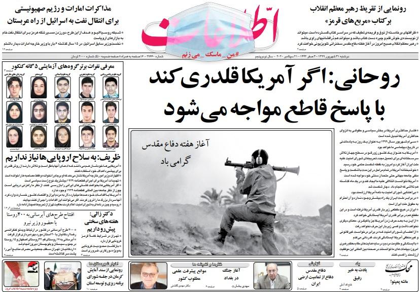 مانشيت إيران: أميركا تواجه العزلة.. ما هو موقف الأوروبيين؟ 1