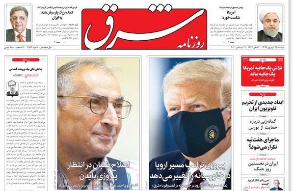 مانشيت إيران: أميركا تواجه العزلة.. ما هو موقف الأوروبيين؟ 2