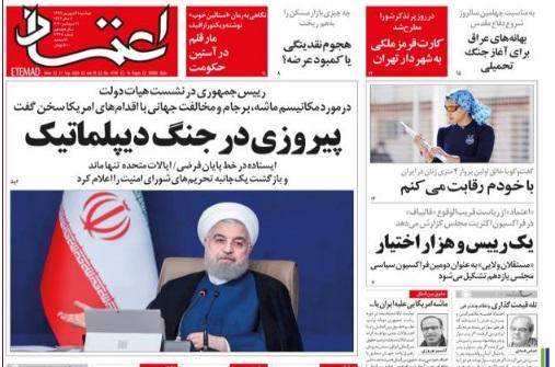 مانشيت إيران: أميركا تواجه العزلة.. ما هو موقف الأوروبيين؟ 5