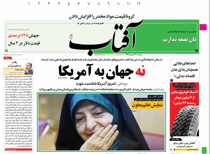 مانشيت إيران: أميركا تواجه العزلة.. ما هو موقف الأوروبيين؟ 3