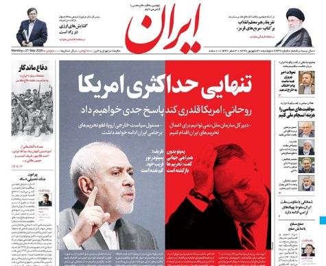 مانشيت إيران: أميركا تواجه العزلة.. ما هو موقف الأوروبيين؟ 4