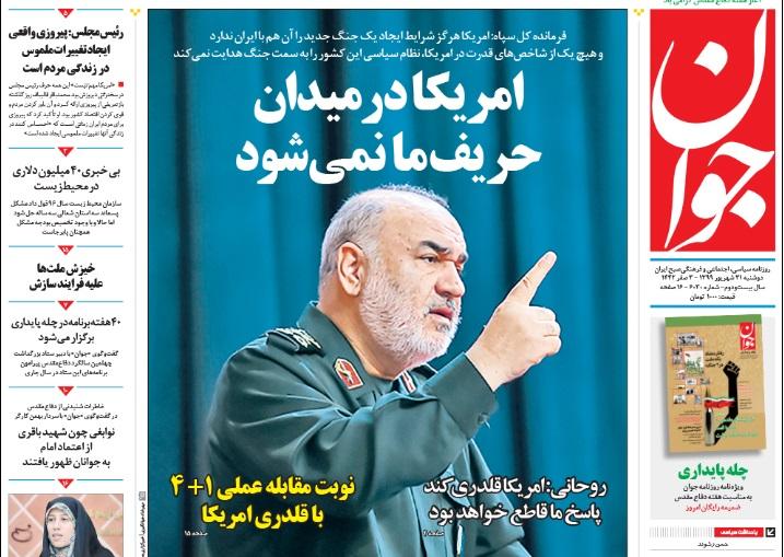 مانشيت إيران: أميركا تواجه العزلة.. ما هو موقف الأوروبيين؟ 6