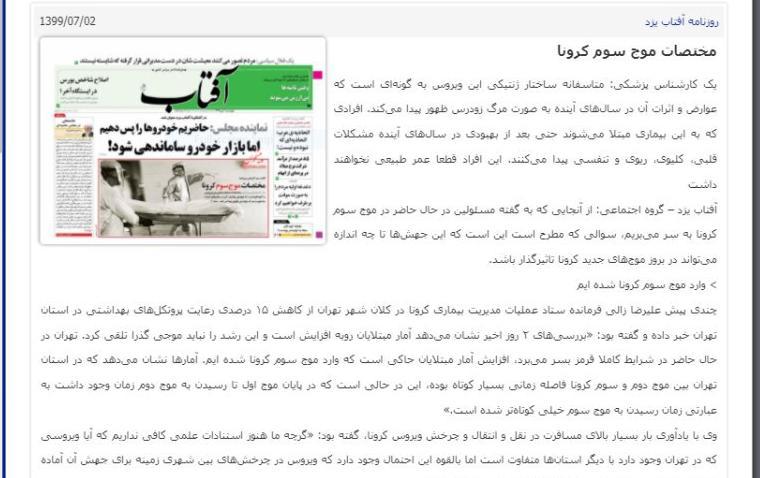 مانشيت إيران: أزمة التعلم الافتراضي بين الواقع وحلول الحكومة 9