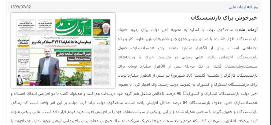مانشيت إيران: أزمة التعلم الافتراضي بين الواقع وحلول الحكومة 11