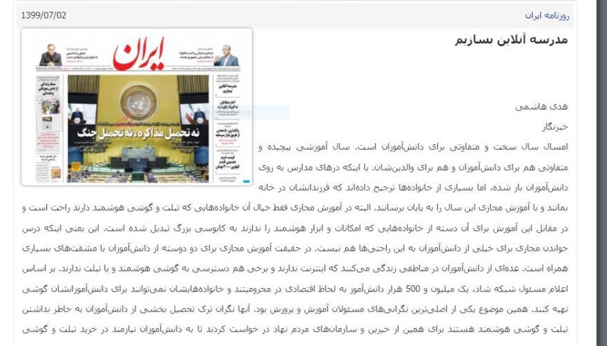 مانشيت إيران: أزمة التعلم الافتراضي بين الواقع وحلول الحكومة 10