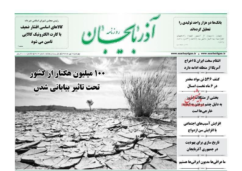 مانشيت إيران: أزمة التعلم الافتراضي بين الواقع وحلول الحكومة 8