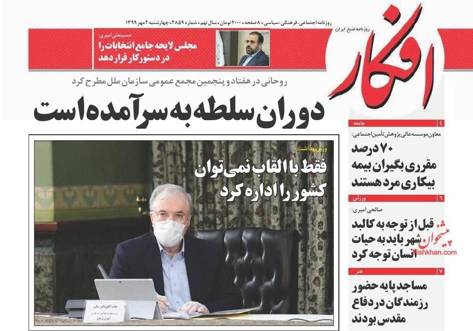 مانشيت إيران: أزمة التعلم الافتراضي بين الواقع وحلول الحكومة 6