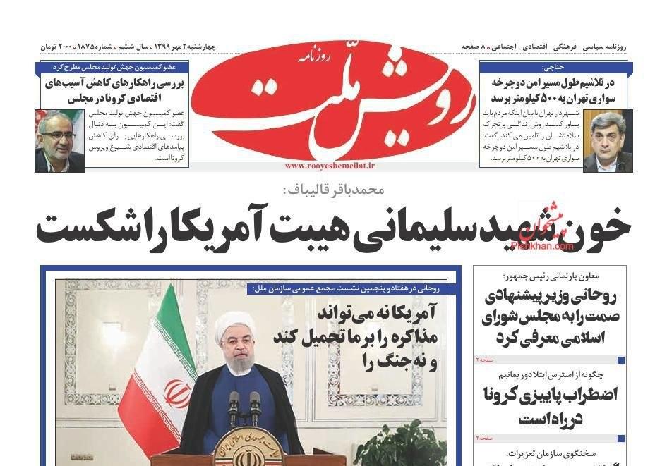 مانشيت إيران: أزمة التعلم الافتراضي بين الواقع وحلول الحكومة 3