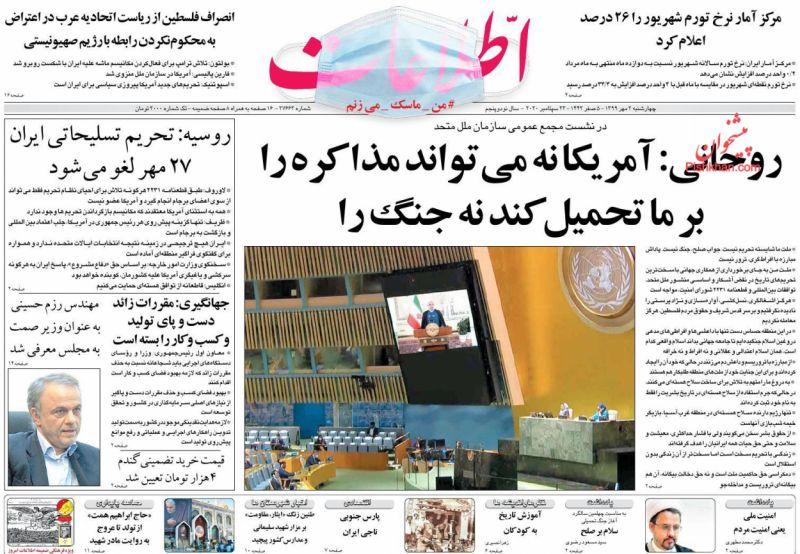 مانشيت إيران: أزمة التعلم الافتراضي بين الواقع وحلول الحكومة 2