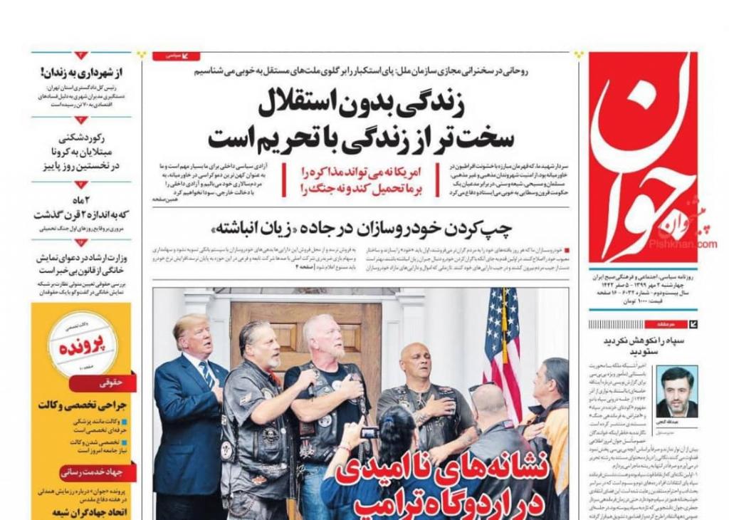 مانشيت إيران: أزمة التعلم الافتراضي بين الواقع وحلول الحكومة 1