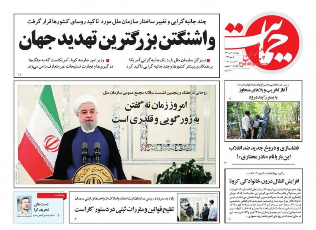 مانشيت إيران: أزمة التعلم الافتراضي بين الواقع وحلول الحكومة 4