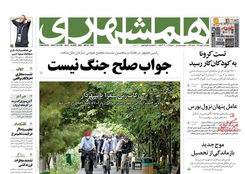 مانشيت إيران: أزمة التعلم الافتراضي بين الواقع وحلول الحكومة 7