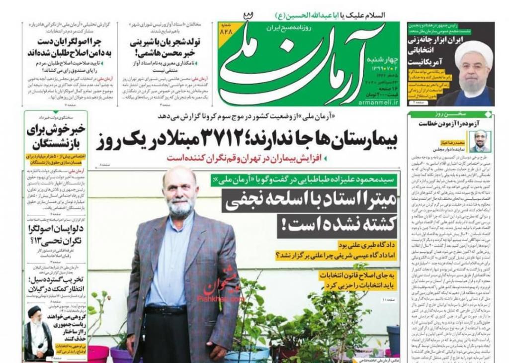 مانشيت إيران: أزمة التعلم الافتراضي بين الواقع وحلول الحكومة 5