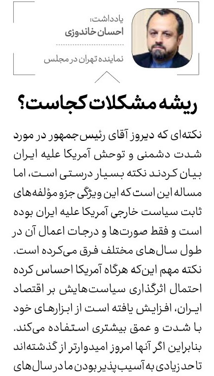 مانشيت إيران: هل أصابت لعنة البيت الأبيض الرئيس روحاني؟ 12
