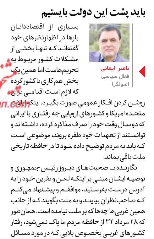 مانشيت إيران: هل أصابت لعنة البيت الأبيض الرئيس روحاني؟ 11