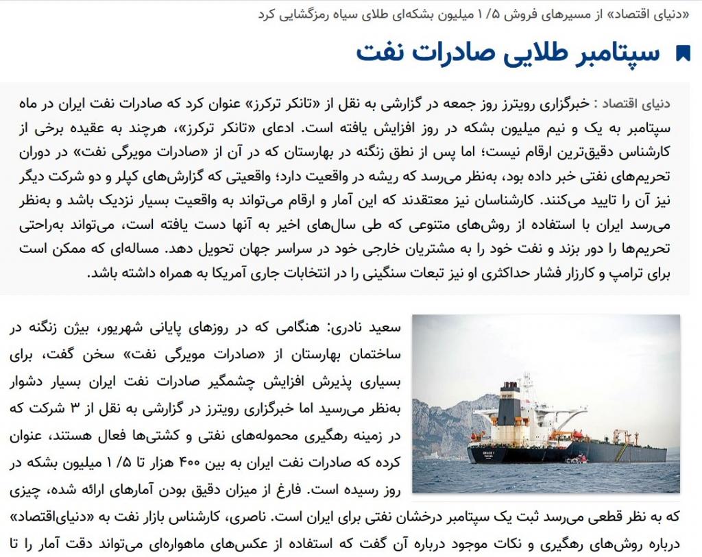 مانشيت إيران: هل أصابت لعنة البيت الأبيض الرئيس روحاني؟ 13