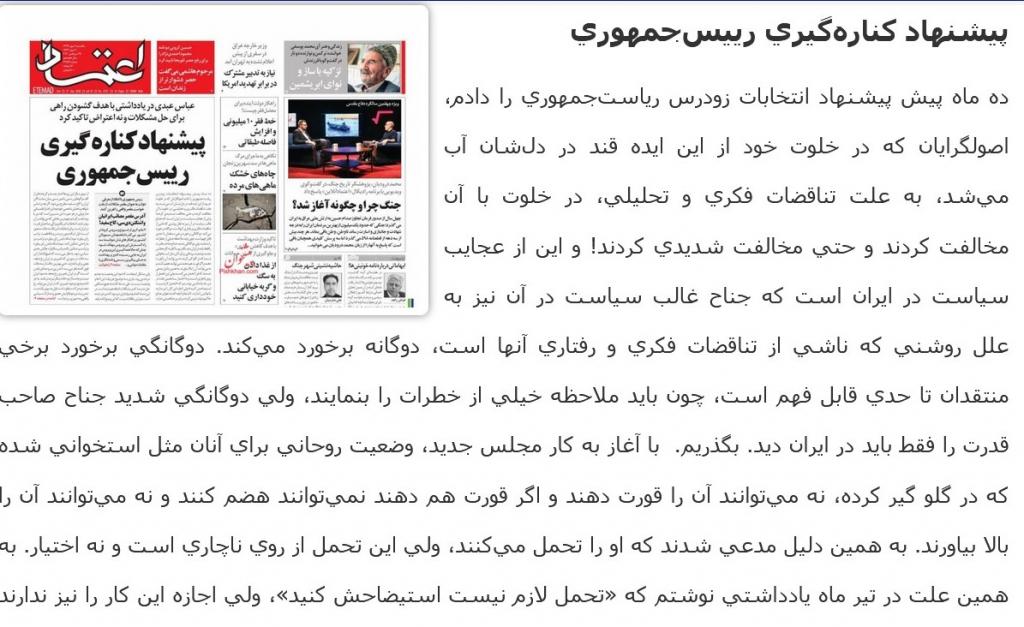 مانشيت إيران: هل أصابت لعنة البيت الأبيض الرئيس روحاني؟ 10