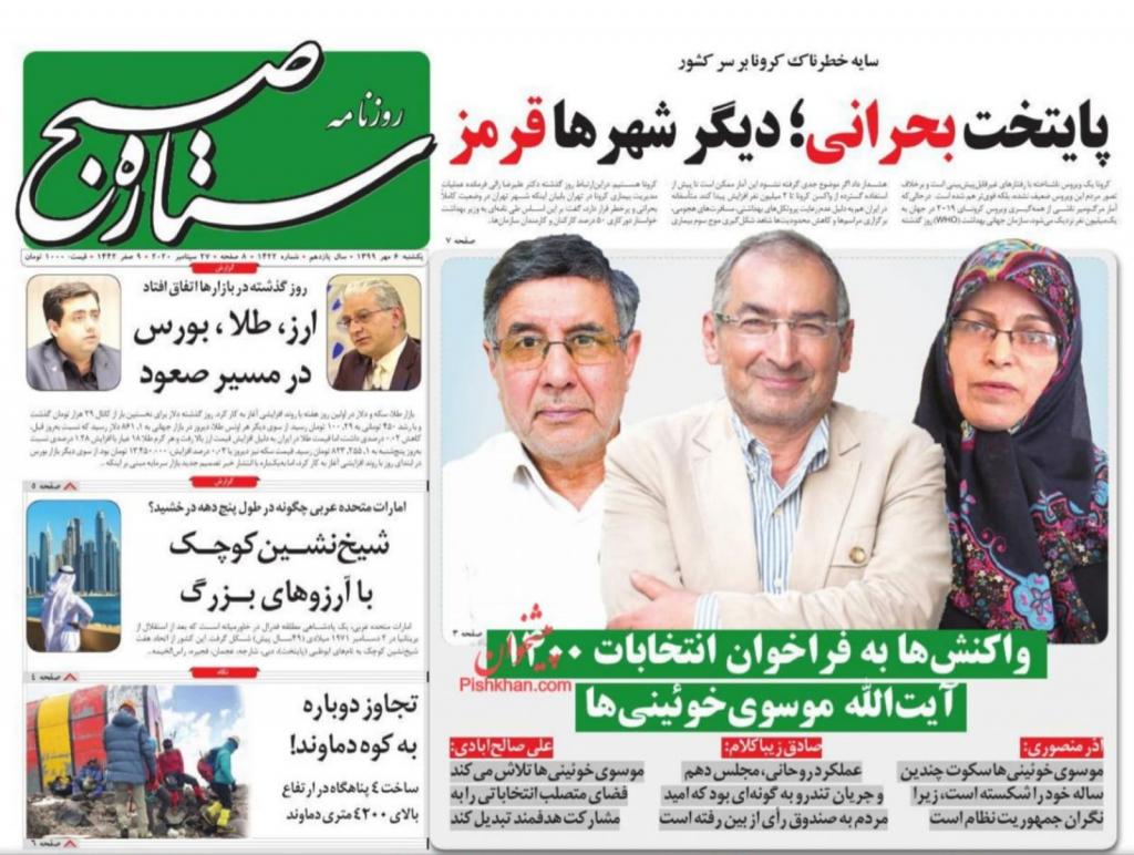 مانشيت إيران: هل أصابت لعنة البيت الأبيض الرئيس روحاني؟ 5