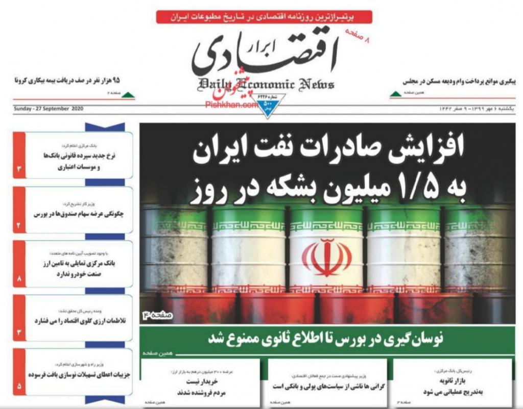 مانشيت إيران: هل أصابت لعنة البيت الأبيض الرئيس روحاني؟ 7