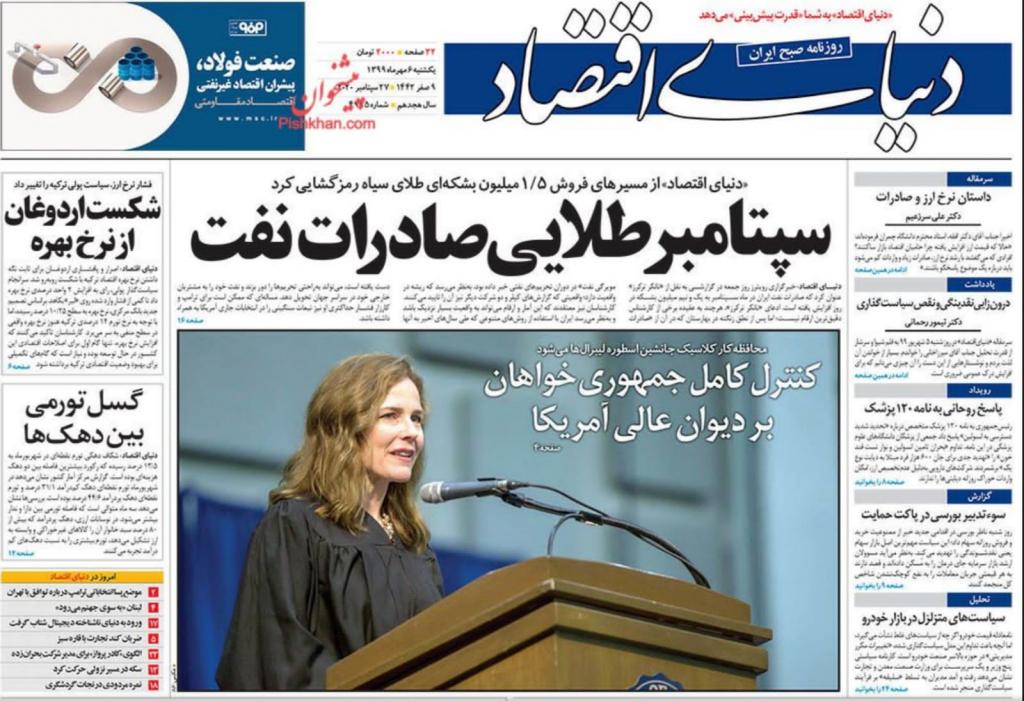 مانشيت إيران: هل أصابت لعنة البيت الأبيض الرئيس روحاني؟ 8