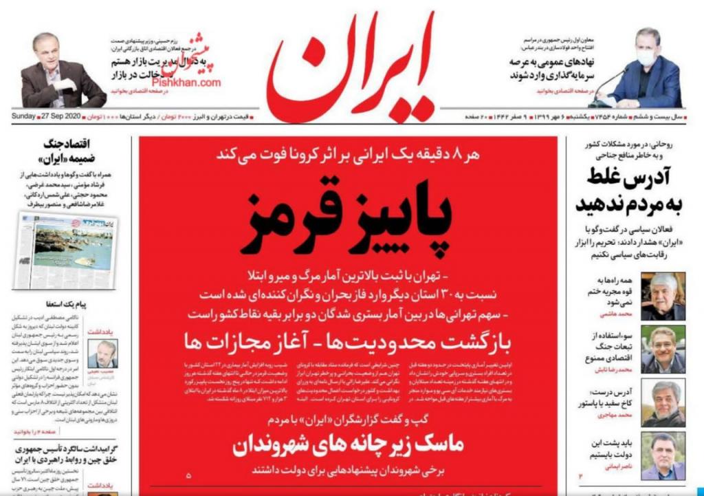 مانشيت إيران: هل أصابت لعنة البيت الأبيض الرئيس روحاني؟ 6