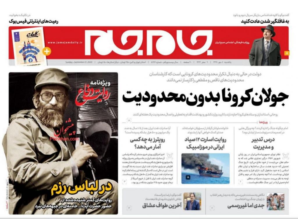 مانشيت إيران: هل أصابت لعنة البيت الأبيض الرئيس روحاني؟ 4
