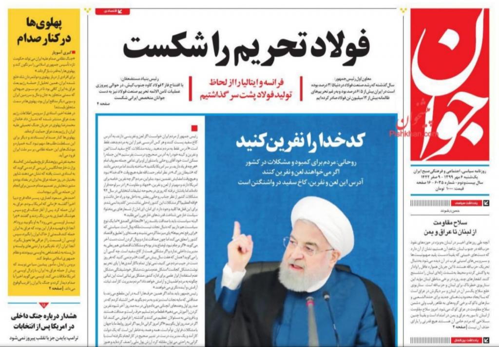 مانشيت إيران: هل أصابت لعنة البيت الأبيض الرئيس روحاني؟ 9