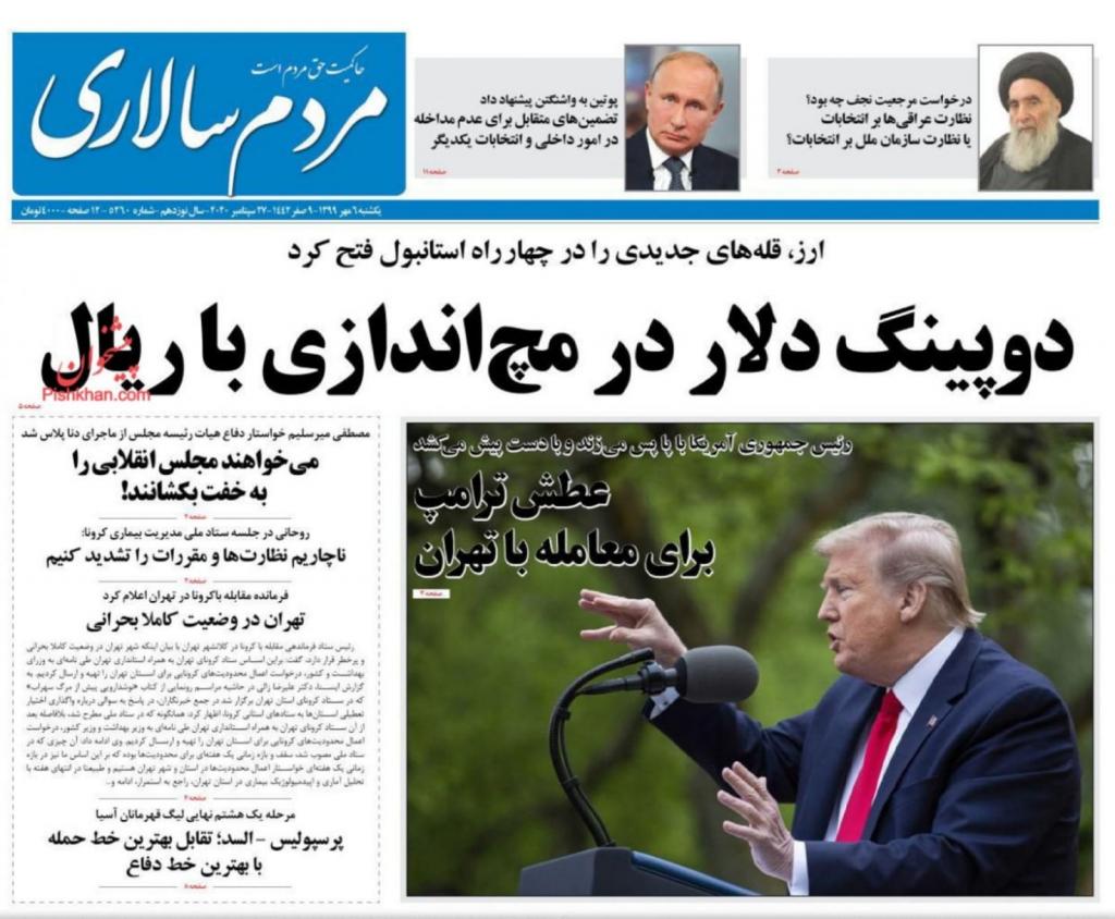 مانشيت إيران: هل أصابت لعنة البيت الأبيض الرئيس روحاني؟ 1