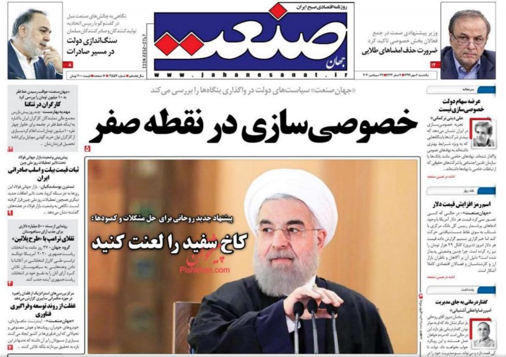 مانشيت إيران: هل أصابت لعنة البيت الأبيض الرئيس روحاني؟ 2