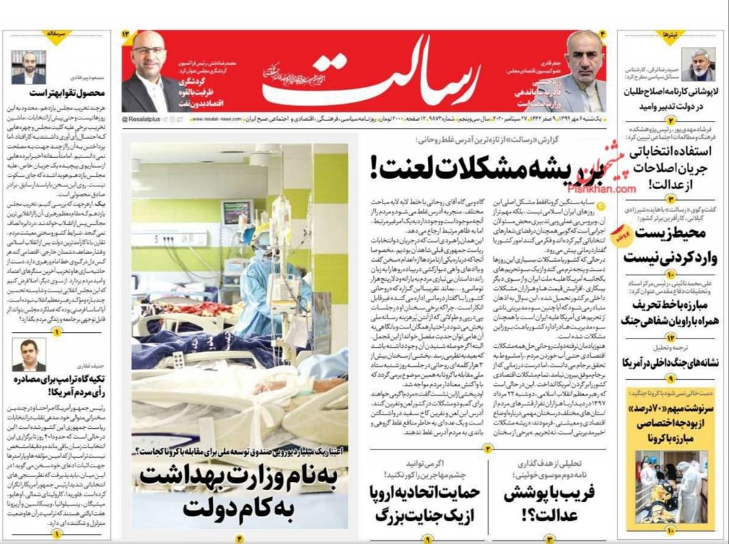 مانشيت إيران: هل أصابت لعنة البيت الأبيض الرئيس روحاني؟ 3
